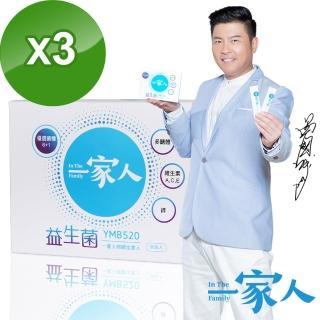 【一家人專利】YMB520益生菌順暢組30包x3盒(加贈10包)