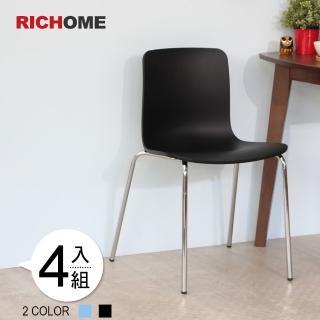 【RICHOME】時尚極簡風餐椅 4入一組(2色)