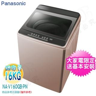 【Panasonic國際牌★送吸濕毯】16KG變頻直立式洗衣機(NA-V160GB-PN)