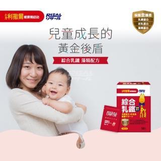 【小兒利撒爾】綜合乳鐵(藻精配方/50包/盒)