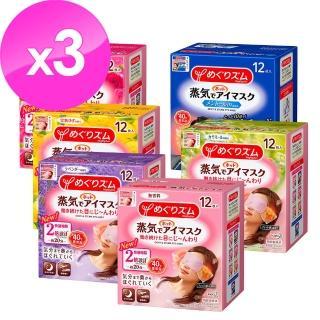 【Kao 花王】NEW蒸氣眼罩 36枚入(六款任選)
