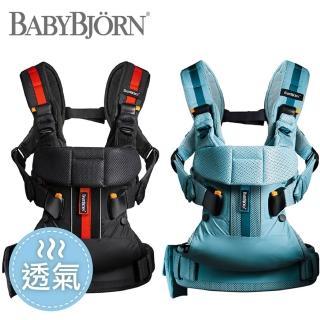 【奇哥】BABYBJORN ONE Outdoors 抱嬰袋/揹巾(2色選擇)
