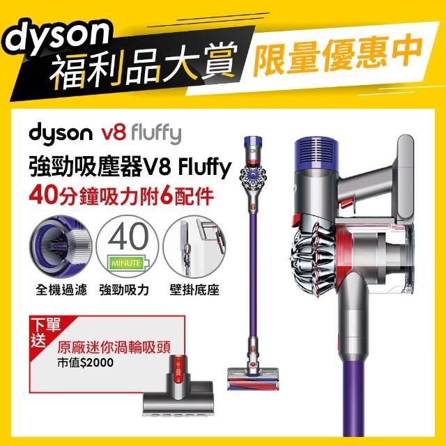 【dyson 戴森 限量福利品】V8 Fluffy SV10E 無線吸塵器(紫色款)