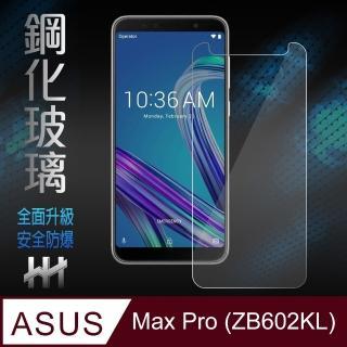 【HH】鋼化玻璃保護貼系列 ASUS ZenFone Max Pro -ZB602KL-6吋(GPN-ASZFMP-ZB602KL)