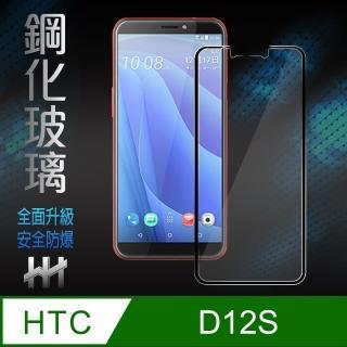 【HH】鋼化玻璃保護貼系列 HTC Desire 12s -5.7吋-全滿版黑(GPN-HTD12S-FK)