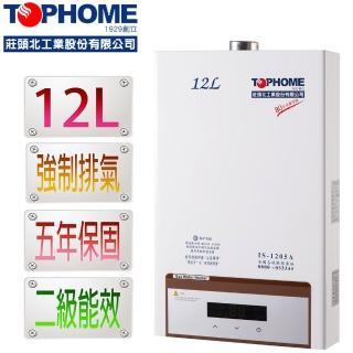 【TOPHOME莊頭北工業】12公升強制排氣數位恆溫熱水器IS-1205A(12L