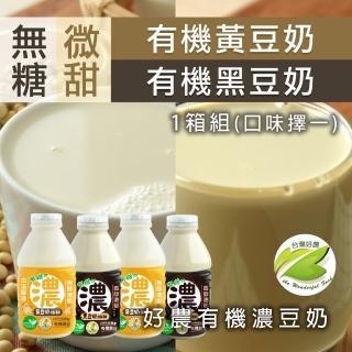 【台灣好農】100%台灣產有機濃豆奶1箱組_口味任選_24罐/箱_1箱組_330ml大罐裝(濃豆奶、國產豆奶、豆漿)
