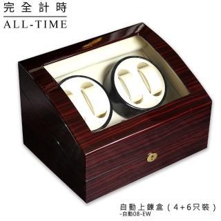 【自動機械錶上鍊盒 錶盒】鋼琴烤漆自動機械錶上鍊盒 自動08-EW(鋼琴烤漆)