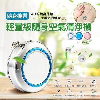 【QHL 酷奇】輕量級隨身空氣清淨機(1立方米 負氧離子的隨身保護)