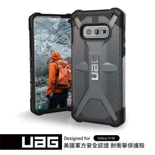 【UAG】Galaxy S10e 耐衝擊保護殼-透黑(UAG)