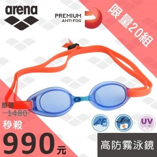 【arena】女王節 限量50組 日本製 TOUGH STREAM系列 白金級防霧 無墊圈 訓練款 泳鏡(AGL190PA)