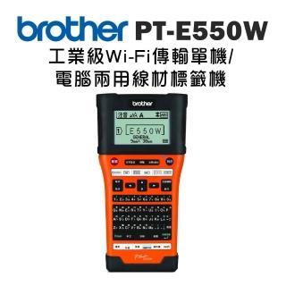 【brother】PT-E550W★工業級Wi-Fi傳輸單機/電腦兩用線材標籤機