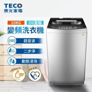 【獨家送DC扇★ TECO 東元】10kg DD直驅變頻洗衣機(W1068XS)