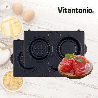 【Vitantonio】鬆餅機塔皮烤盤