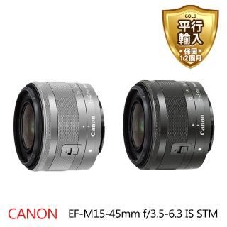 【Canon】EF-M 15-45mm F3.5-6.3 IS STM 變焦鏡頭(平行輸入-白盒)