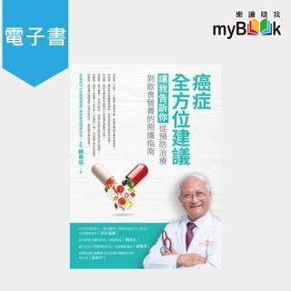 【myBook】癌症全方位建議(電子書)