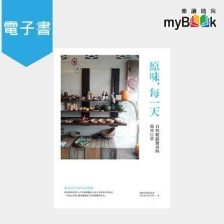 【myBook】原味,每一天:自然純蔬餐桌的簡單日常(電子書)