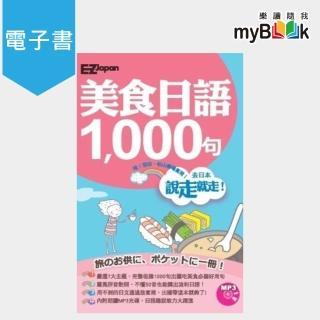 【myBook】說走就走!美食日語1000句(電子書)