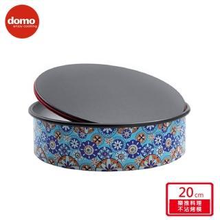 【domo鍋具】樂推料理烘焙不沾烤模20cm