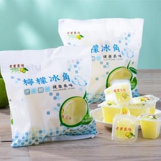 【老實農場】檸檬冰角/萊姆冰角6袋(28mlX10個/袋)