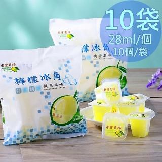 【老實農場】檸檬冰角/萊姆冰角10袋(28mlX10個/袋)