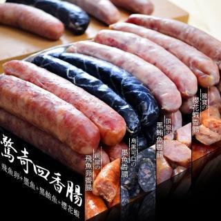 【大食怪】台灣特色海味香腸4包組(墨魚/櫻花蝦/黑鮪魚/飛魚卵)