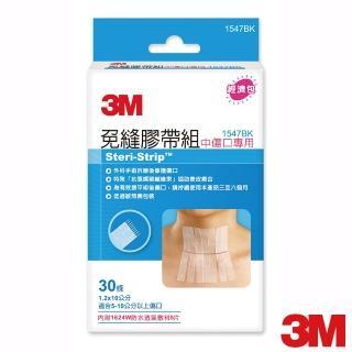 【3M】免縫膠帶-中傷口專用 1547BK