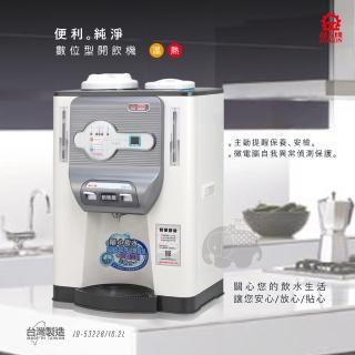 【晶工牌】JD-5322B溫熱全自動開飲機(飲水機)