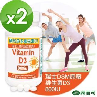 【赫而司】瑞士DSM原廠陽光多多維生素D3 800IU錠(90錠/罐*2罐組)