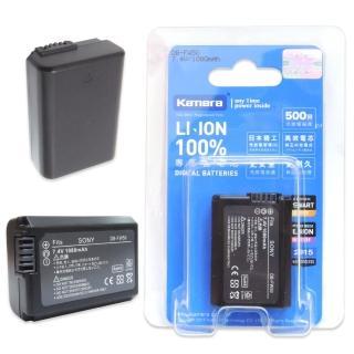 【Kamera 佳美能】for Sony NP-FW50 高容量鋰電池