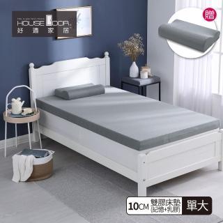 【House Door 好適家居】天然防蚊防蹣技術保護表布10cm厚雙膠床墊(單大3.5尺)