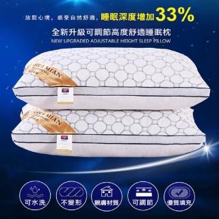 【DaoDi】七星級飯店抗菌防蹣枕頭 一入 48cmx74cm/個(可水洗機洗)