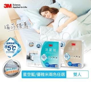 【2019全新上市】3M 新一代瞬涼5度可水洗涼夏被-星空藍-雙人6X7(涼感表布舒適再升級)