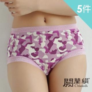【Chlansilk 闕蘭絹】經典迷彩100%蠶絲中高腰內褲(5件組)