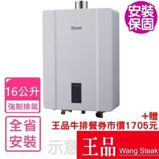 【節能補助再省2千★林內】16公升數位恆溫強制排氣屋內型 熱水器(RUA-C1600WF)