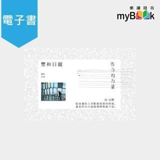 【myBook】豐和日麗攝影詩集3:告白的力量(電子書)