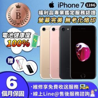 【Apple 蘋果】福利品 iPhone 7 128G 智慧型手機(電池健康度近100% 外觀99成新)