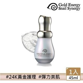 【Gold Energy Snail Synergy】黃金蝸牛極緻透白防皺精華液45ml(黃金 蝸牛 緊緻 防皺 精華液)