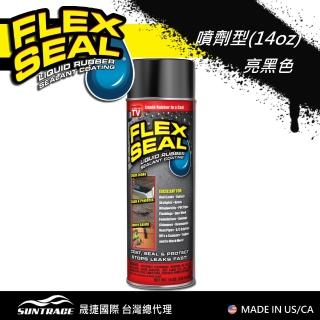 【FLEX SEAL】萬用止漏劑(噴劑型/亮黑色)
