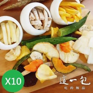 【這一包】極鮮綜合蔬果/洋蔥/地瓜/芋頭/馬鈴薯脆片條(10包組)