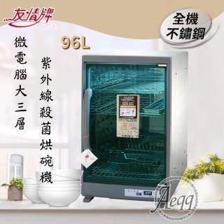【友情牌】96公升三層全機不鏽鋼紫外線烘碗機(PF-6570)