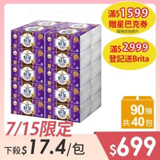 【Kleenex舒潔】絲絨舒膚抽取衛生紙110抽x64包/箱