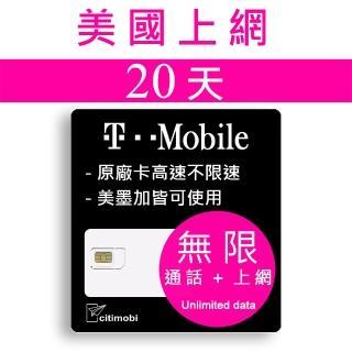 【citimobi】20天美國上網 - T-Mobile高速無限上網預付卡(可加拿大墨西哥漫遊)
