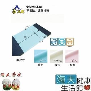 【老人當家 海夫】龜屋 平滑針織 防水 保潔墊 一般尺寸