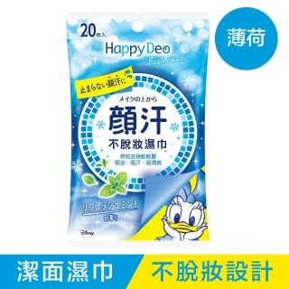 【MANDOM】不脫妝涼感潔面濕巾20枚(不脫妝設計)