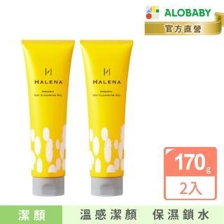 【HALENA】保養型溫感卸妝凝膠(2入組)