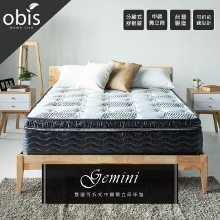 【obis】Gemini-雙層可拆式獨立筒床墊雙人加大6X6.2尺