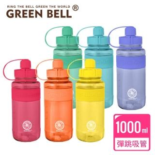 【GREEN BELL 綠貝】棉花糖彈跳吸管太空水壺1000ml-附背帶