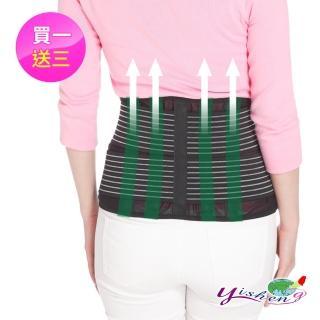 【Yi-sheng】*買一送三*台灣製9吋寬版竹炭紗束腹護腰帶(送CC3護具)