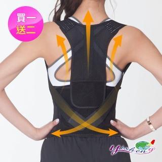 【Yi-sheng】*發燒新品*台灣製健康減壓護脊板挺背帶(611美背+魔術腰包*2)